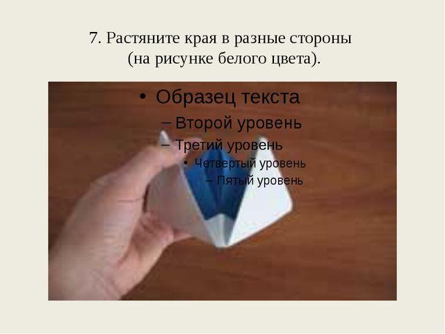 7. Растяните края в разные стороны (на рисунке белого цвета).