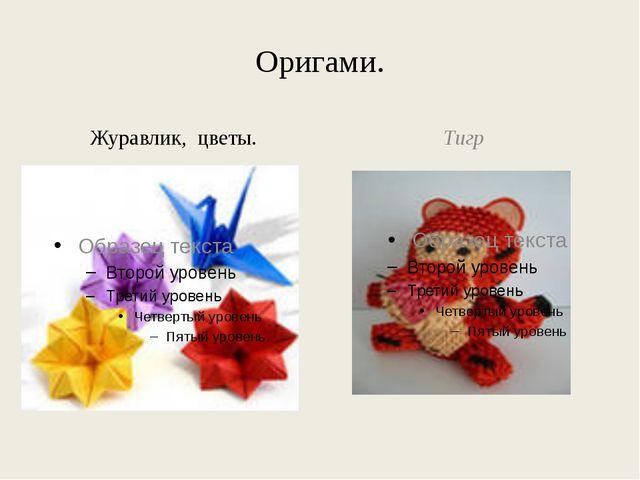 Оригами. Журавлик, цветы. Тигр
