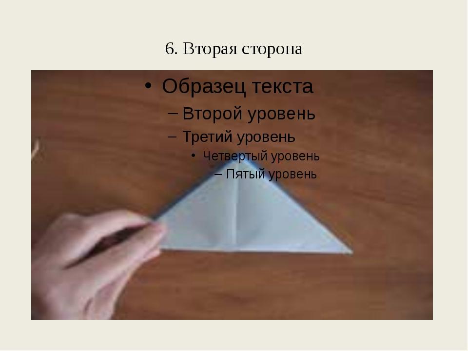 6. Вторая сторона