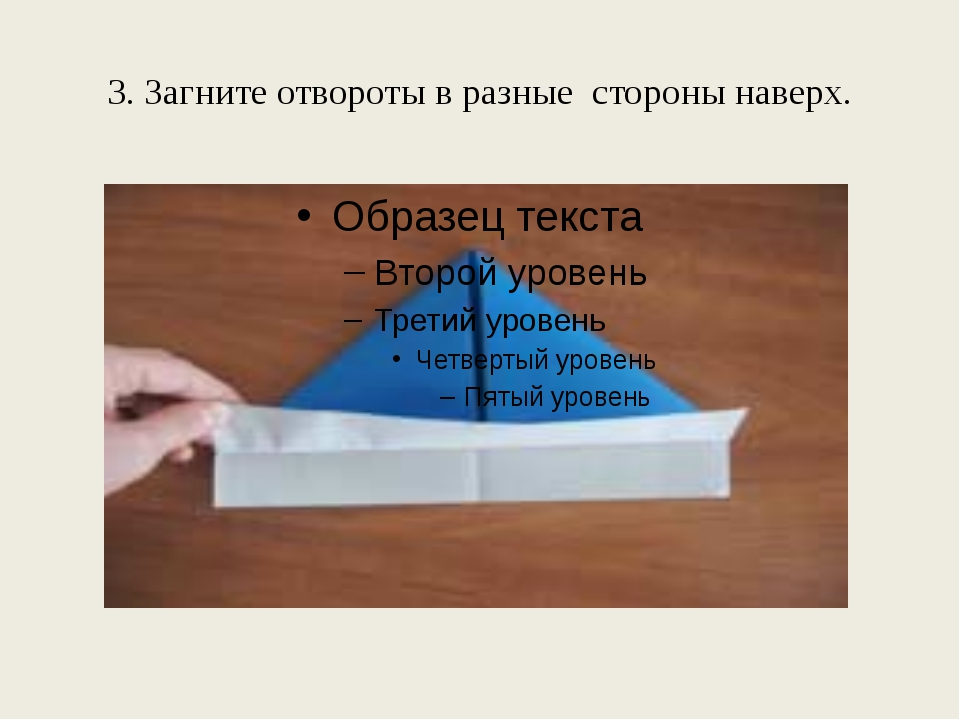 3. Загните отвороты в разные стороны наверх.