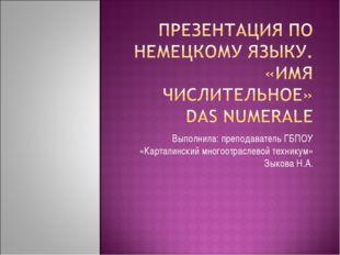 Выполнила: преподаватель ГБПОУ «Карталинский многоотраслевой техникум» Зыкова