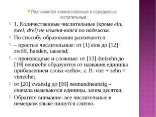 Различаются количественные и порядковые числительные. 1. Количественные числи