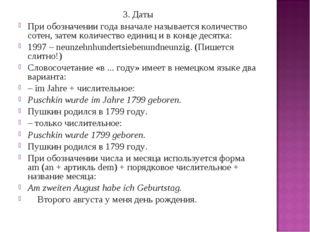 3. Даты При обозначении года вначале называется количество сотен, затем колич