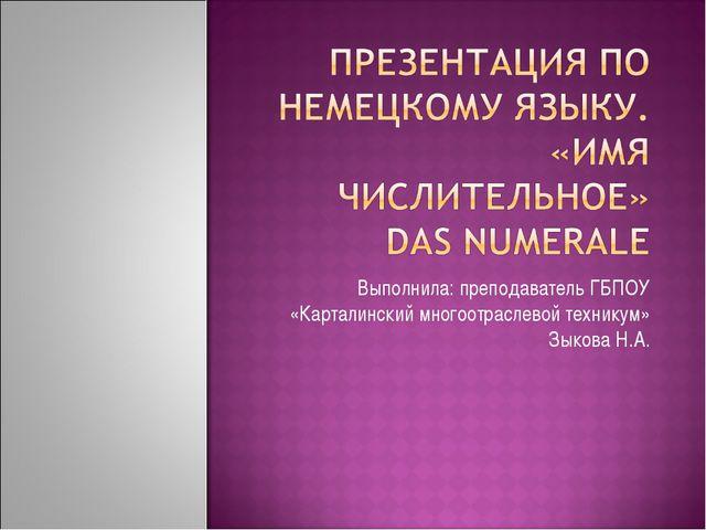 Выполнила: преподаватель ГБПОУ «Карталинский многоотраслевой техникум» Зыкова...
