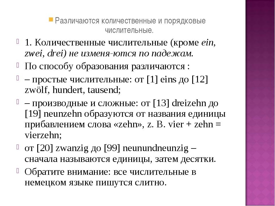 Различаются количественные и порядковые числительные. 1. Количественные числи...