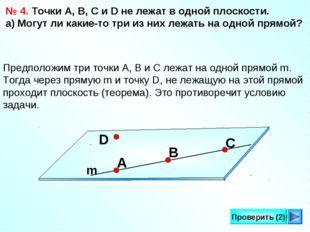 * Проверить (2) № 4. Точки А, В, С и D не лежат в одной плоскости. а) Могут л