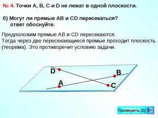 * Проверить (2) № 4. Точки А, В, С и D не лежат в одной плоскости. б) Могут л