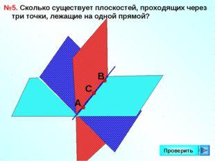 * Проверить №5. Сколько существует плоскостей, проходящих через три точки, ле