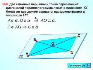 * Проверить (3) №9. Две смежные вершины и точка пересечения диагоналей паралл