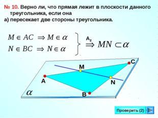* Проверить (2) № 10. Верно ли, что прямая лежит в плоскости данного треуголь