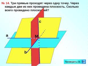 * Проверить (3) № 14. Три прямые проходят через одну точку. Через каждые две