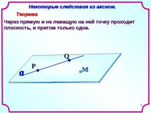 * Некоторые следствия из аксиом. Теорема Через прямую и не лежащую на ней точ