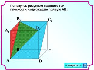 * А В С D А1 В1 С1 D1 Пользуясь рисунком назовите три плоскости, содержащие п