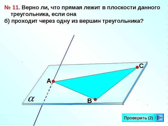 * Проверить (2) № 11. Верно ли, что прямая лежит в плоскости данного треуголь...