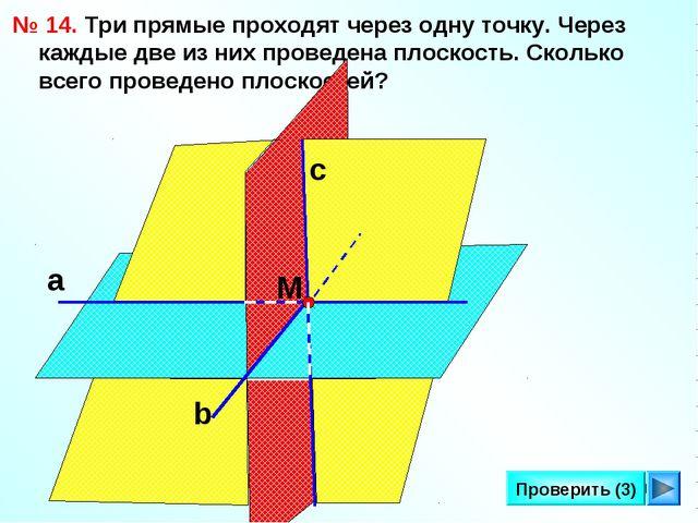 * Проверить (3) № 14. Три прямые проходят через одну точку. Через каждые две...
