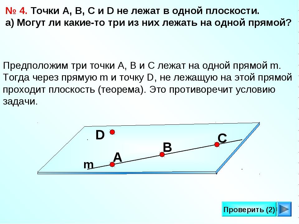 * Проверить (2) № 4. Точки А, В, С и D не лежат в одной плоскости. а) Могут л...