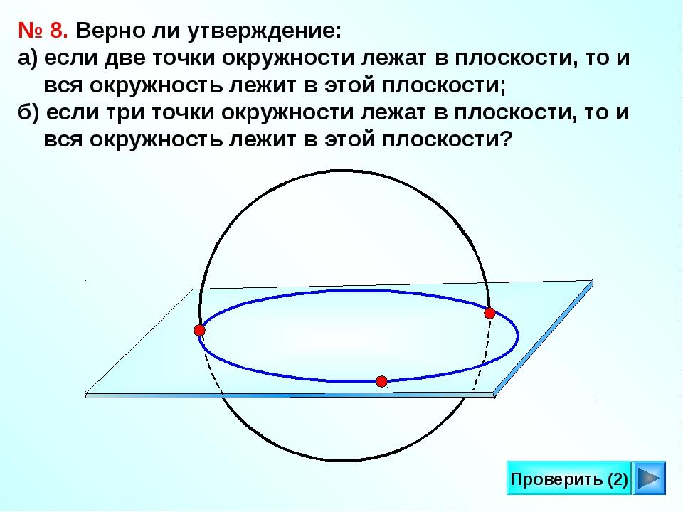 * Проверить (2) № 8. Верно ли утверждение: а) если две точки окружности лежат...