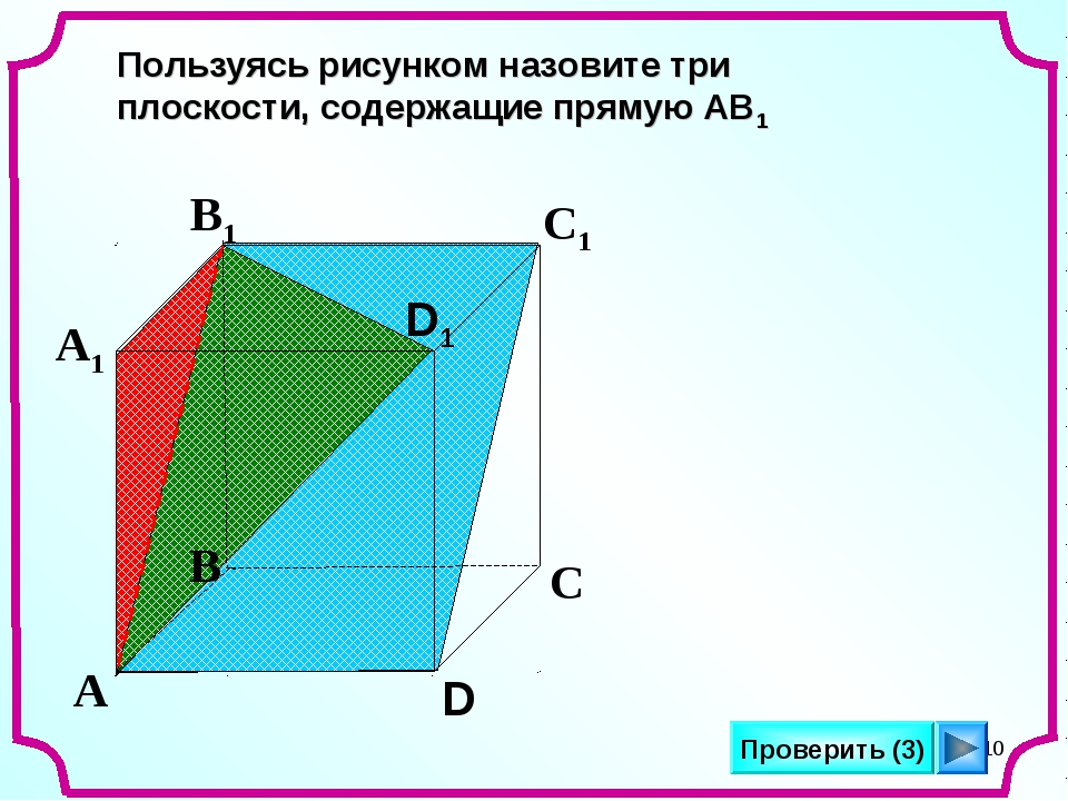 * А В С D А1 В1 С1 D1 Пользуясь рисунком назовите три плоскости, содержащие п...