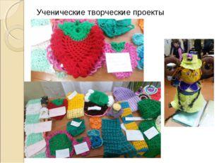 Ученические творческие проекты