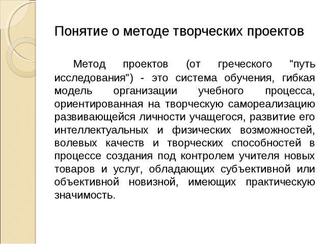 """Понятие о методе творческих проектов Метод проектов (от греческого """"путь иссл..."""