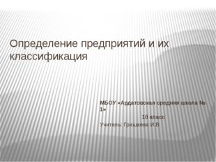 Определение предприятий и их классификация МБОУ «Ардатовская средняя школа №