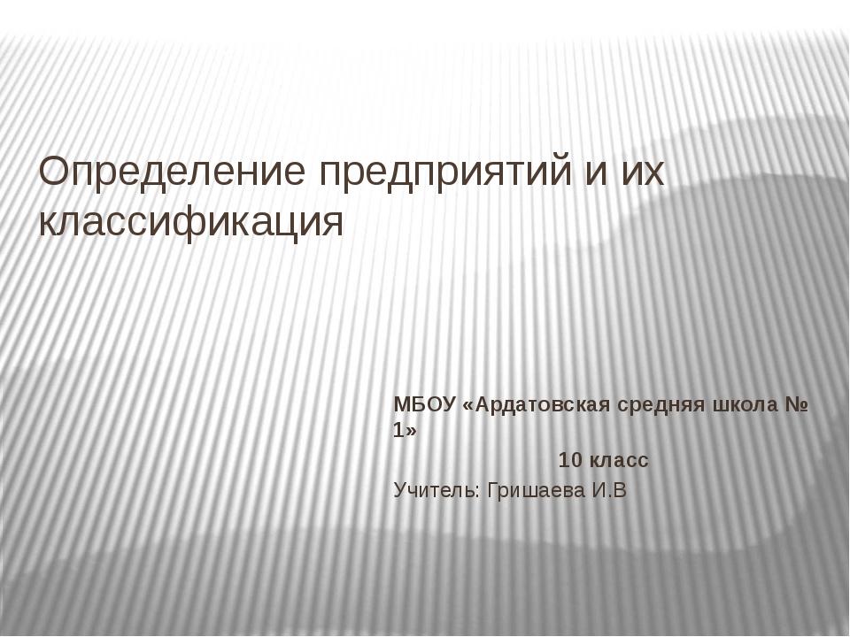 Определение предприятий и их классификация МБОУ «Ардатовская средняя школа №...