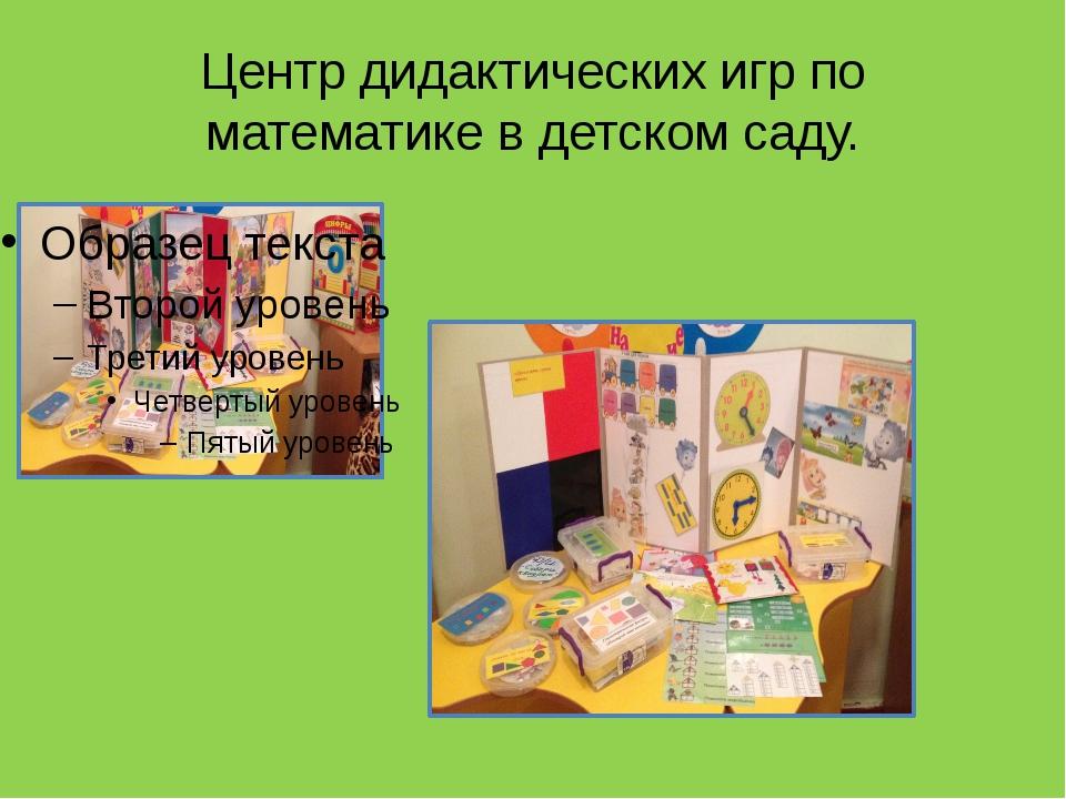 Центр дидактических игр по математике в детском саду.