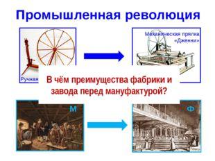 Ручная прялка Механическая прялка «Дженни» М Ф Промышленная революция XVIII-X