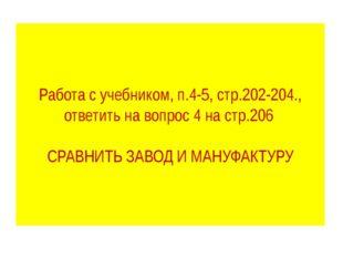 Работа с учебником, п.4-5, стр.202-204., ответить на вопрос 4 на стр.206 СРАВ