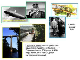 Дирижабль «Цеппелин» Судоходный акведук! Был построен в 1805 году английский