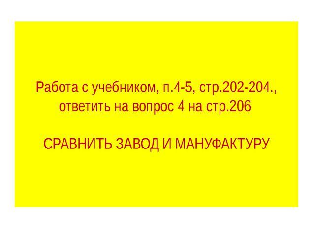 Работа с учебником, п.4-5, стр.202-204., ответить на вопрос 4 на стр.206 СРАВ...