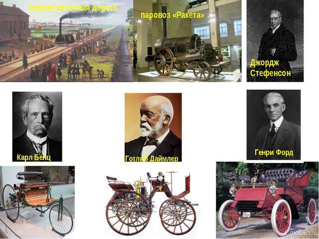 паровоз «Ракета» первая железная дорога Джордж Стефенсон Карл Бенц Готлиб Дай...