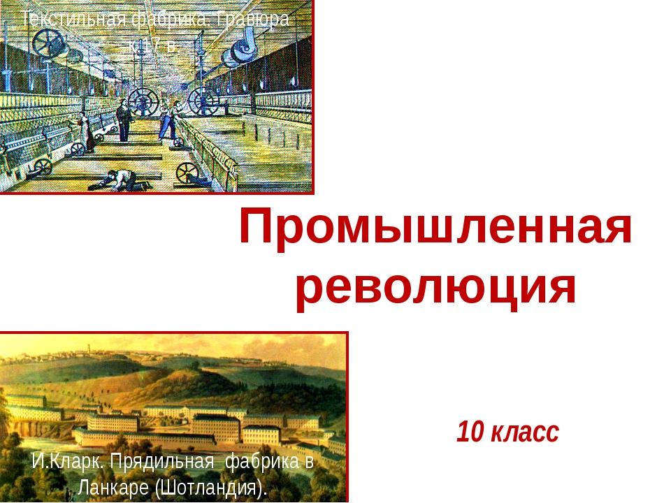 10 класс Промышленная революция И.Кларк. Прядильная фабрика в Ланкаре (Шотлан...
