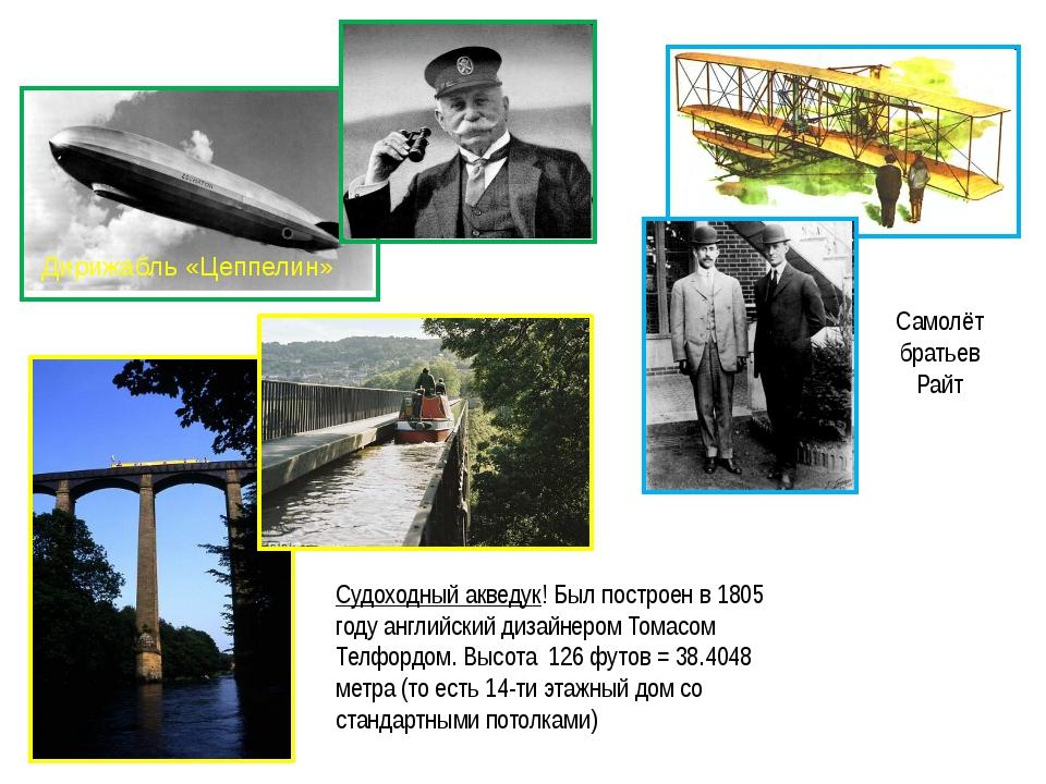 Дирижабль «Цеппелин» Судоходный акведук! Был построен в 1805 году английский...