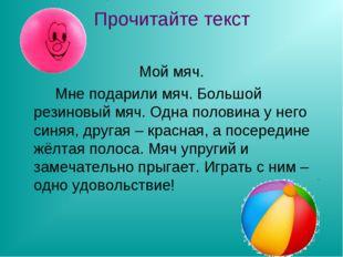 Прочитайте текст Мой мяч. Мне подарили мяч. Большой резиновый мяч. Одна пол