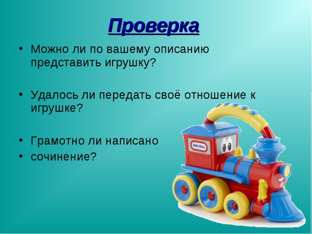 Проверка Можно ли по вашему описанию представить игрушку? Удалось ли передать...