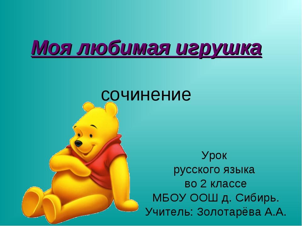Моя любимая игрушка сочинение Урок русского языка во 2 классе МБОУ ООШ д. Сиб...