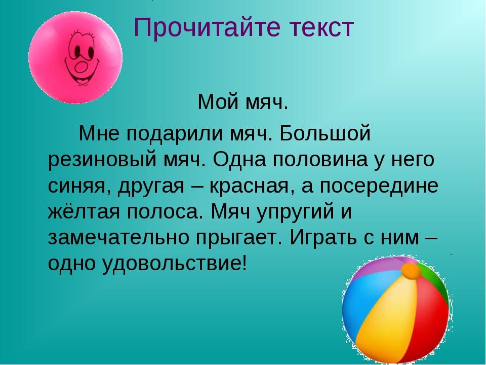 Прочитайте текст Мой мяч. Мне подарили мяч. Большой резиновый мяч. Одна пол...