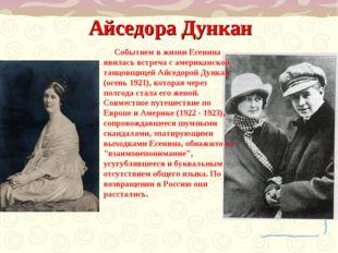 Айседора Дункан  Событием в жизни Есенина явилась встреча с американской