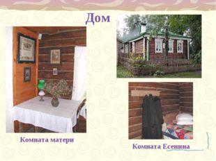 Дом Комната Есенина Комната матери