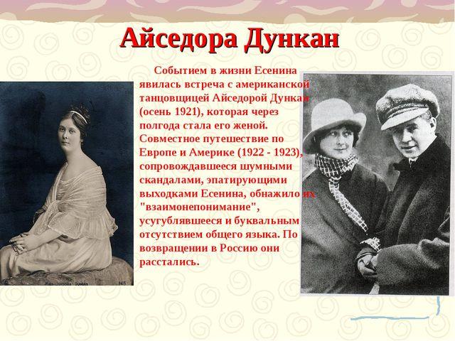 Айседора Дункан  Событием в жизни Есенина явилась встреча с американской...