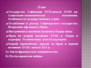 План ▲Государство Сефевидов XVII-начале XVIII вв. Социально-экономические отн