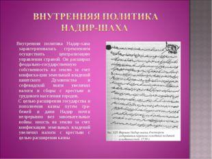 Внутренняя политика Надир-хана характеризовалась стремлением осуществить цен