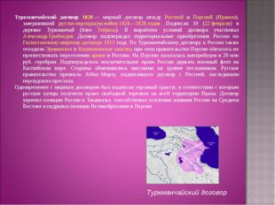 Туркманчайский договор 1828— мирный договор между Россией и Персией (Ираном)