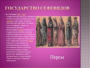 При Сефевидах (1499—1722) государственным языком стал персидский; называли о
