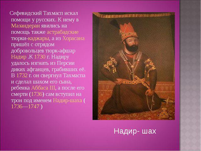 Сефевидский Тахмасп искал помощи у русских. К нему в Мазандеран явились на п...