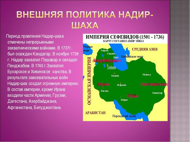 Период правления Надир-шаха отмечены непрерывными захватническими войнами. В...