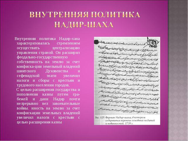 Внутренняя политика Надир-хана характеризовалась стремлением осуществить цен...
