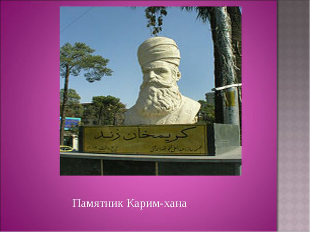 Памятник Карим-хана