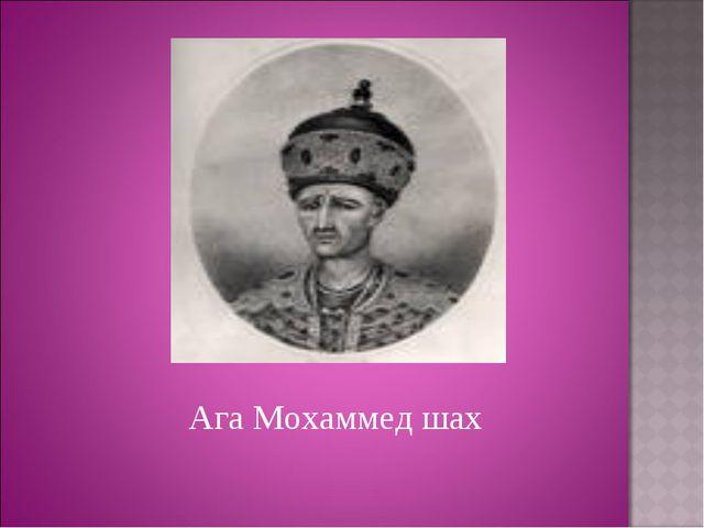 Ага Мохаммед шах